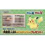 Pokémon X Y - Pikachu Mundial De Fútbol 2014 Normal Y Shiny