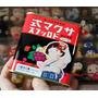 Dulces Tumba De Las Luciernagas Ghibli Japon Hayao Miyazaki