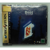 Feng-shui Master Sega Saturn  Japones