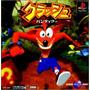 Crash Bandicoot Ps1 Japones