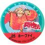 Tazo De Coleccion No 25 De Toh Sinh Den De Takara 1995 S3 4