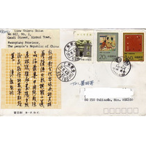 Ch73-china Carta Circulada De China-culiacan1993-5,weiqi-