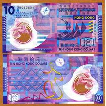 Hong Kong 10 Dólares 2007, Sin Circular. Polímero. Nuevo.