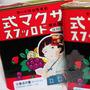 Sakuma Drops - Dulce Japonés
