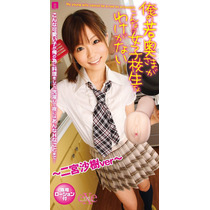 Vagina Ninomiya Saki Japonesa