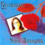 Nana Mouskouri Recuerdos Vol. 2 Cd Semnvo 1995 Made In Usa