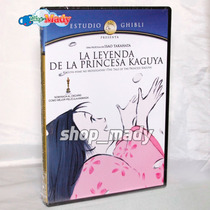La Leyenda De La Princesa Kaguya - Dvd Región 1 Y 4