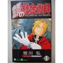Fullmetal Alchemist No.1 Manga Japonés / Alquimista De Acero