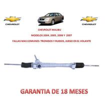 Cremallera Direccion Electroasistida Chevrolet Malibu 2007
