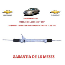 Caja Direccion Cremallera Electroasistida Chevrolet Malibu