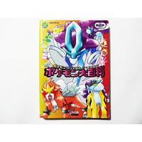 Guia Oficial Pokemon Crystal Japonesa Nintendo Game Boy Gbc