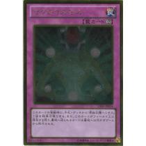 Yugioh *** Macro Cosmos (gs05-jp018) *** Japonesa Yu Gi Oh!